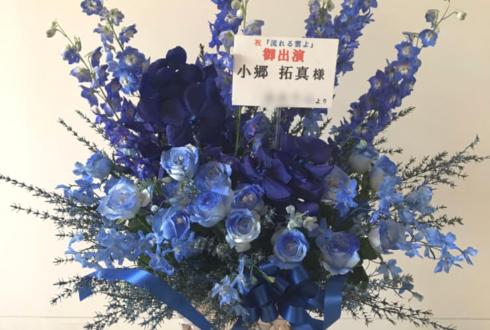 六行会ホール 小郷拓真様の舞台出演祝い花