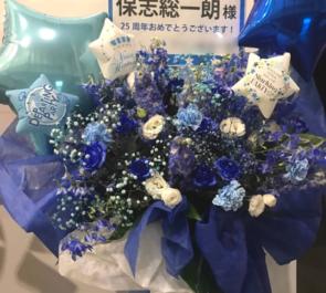 豊洲PIT 保志総一朗様の25周年記念ライブ公演祝いスタンド花