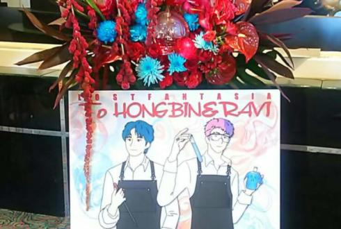パシフィコ横浜 VIXX HONGBIN様&RAVI様のライブ公演祝いスタンド花