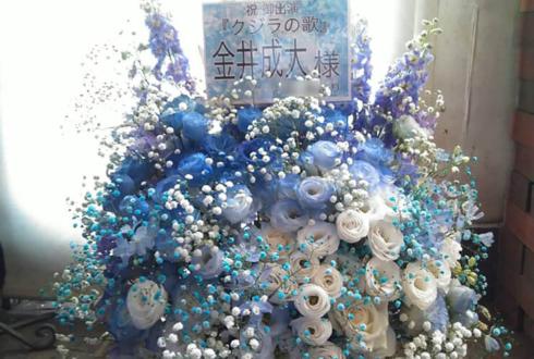 下北沢Geki地下Liberty 金井成大様の主演舞台公演祝い花