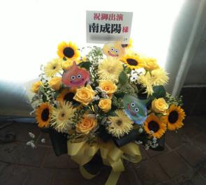 シアターグリーン BIG TREE THEATER 南成陽様の2018年 秋 終了公演&発表祝い花