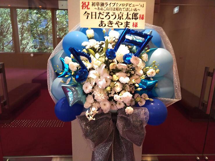 新宿文化センター ソロデビュー's (今日だろう京太郎・あきやま)様の単独ライブスタンド花