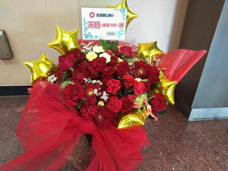 日本武道館 天月-あまつき-様のワンマンライブ公演祝い花