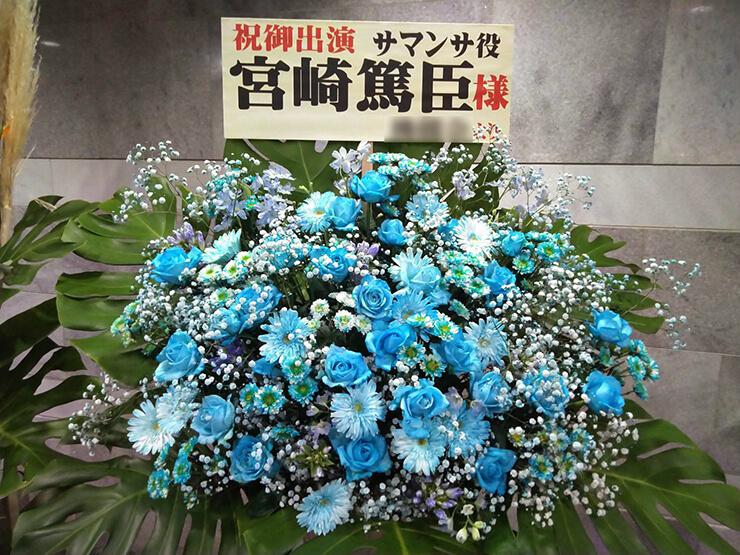 光が丘IMAホール 宮崎篤臣様のミュージカル出演祝いブルー系スタンド花