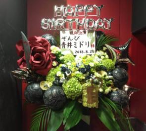 新宿BLAZE ぞんび 青井ミドリ様の生誕祭ライブスタンド花