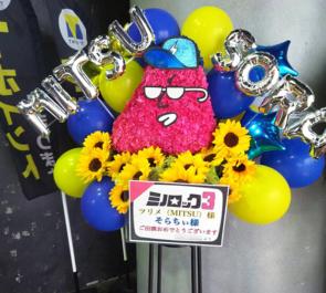 TSUTAYA O-EAST ツリメ(MITSU)様 &そらちぃ様のミノロック3出演祝いスタンド花