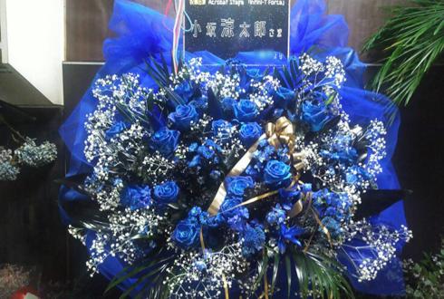 光が丘IMAホール 小坂涼太郎様の舞台出演祝いブルースタンド花