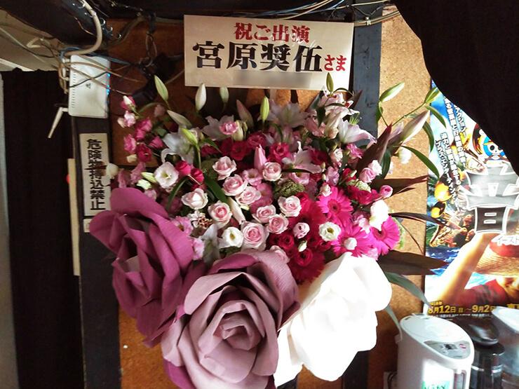 下北沢ザ・スズナリ 宮原奨伍様の舞台出演祝いスタンド花