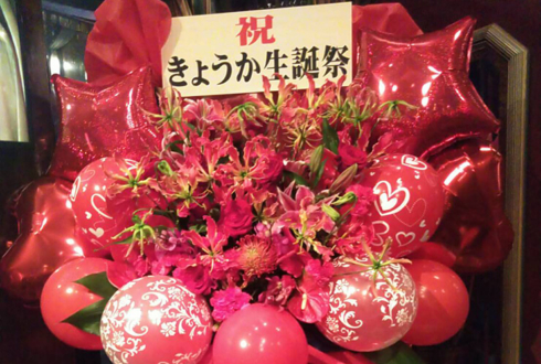 荻窪アルスノバ キョウカ様の誕生日祝いバルーンスタンド花