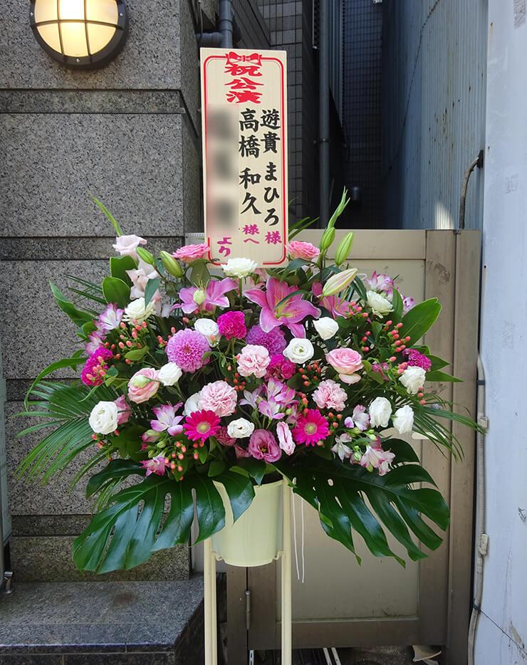高田馬場 プロト・シアター 遊貴まひろ様 高橋和久様の舞台出演祝いスタンド花