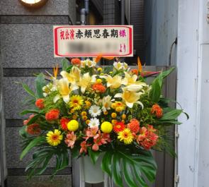 豊洲PIT 赤頬思春期様のライブ公演祝いスタンド花