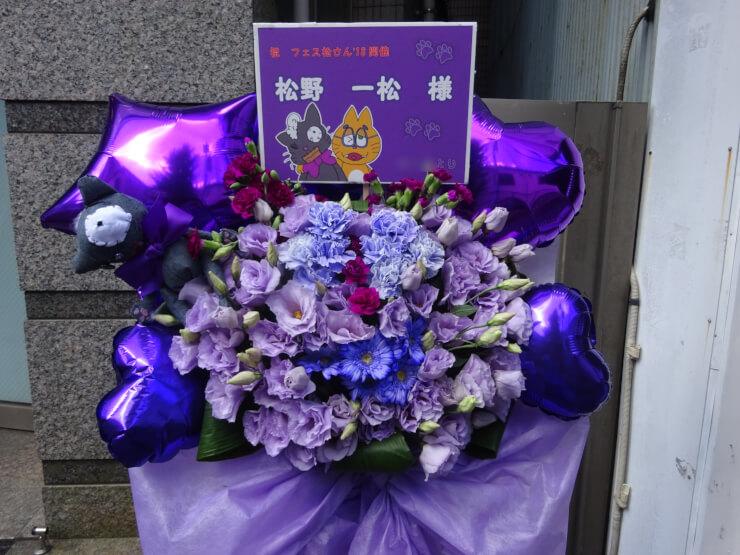 パシフィコ横浜 松野一松(cv.福山潤)様の『フェス松さん'18』スタンド花