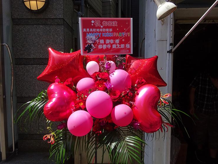 一ツ橋ホール 美男高校地球防衛部 HAPPY KISS! PARTY!バルーンスタンド花