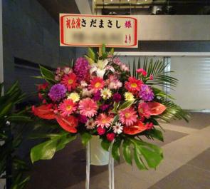 東京国際フォーラム さだまさし様のチャリティーコンサート祝いスタンド花