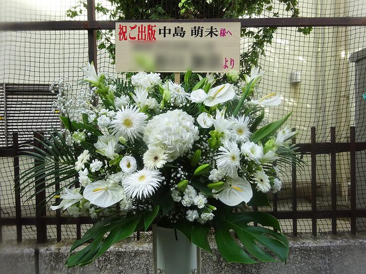 北青山 中島萌未様の出版祝いスタンド花