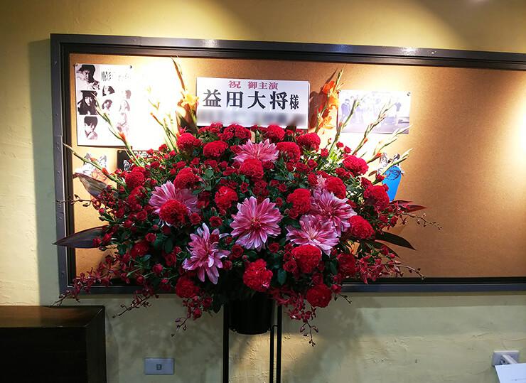 下北沢「劇」小劇場 益田大将様の舞台出演祝いスタンド花