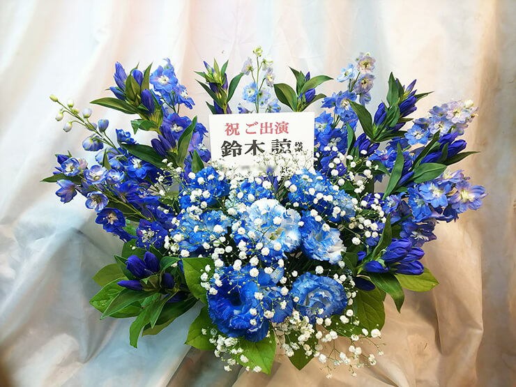 両国エアースタジオ 鈴木諒様の舞台出演祝い楽屋花