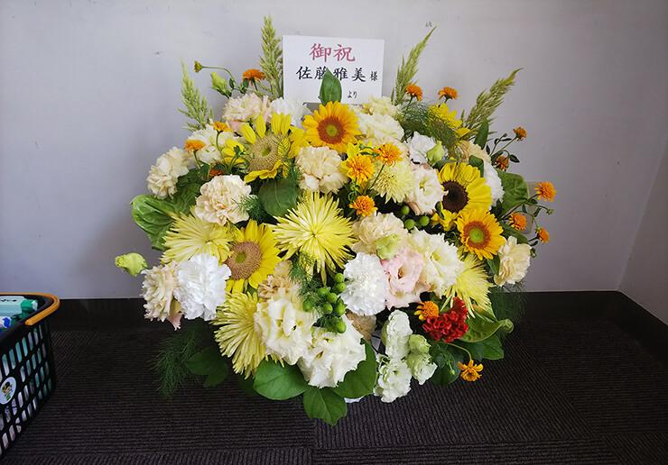 中目黒キンケロ・シアター チーム・ギンクラ 佐藤雅美様の舞台出演祝い花