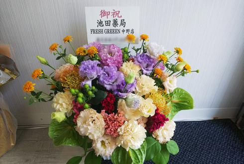 池田薬局 FRESH GREEN 中野店様の開店祝い花