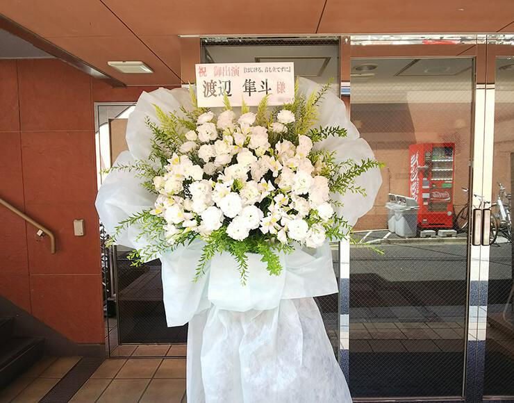 中野MOMO 渡辺隼斗様の舞台出演祝い花束風スタンド花