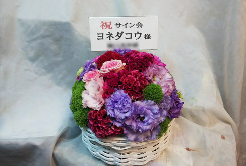 THEキャラショップ池袋店 ヨネダコウ先生のサイン会祝い花