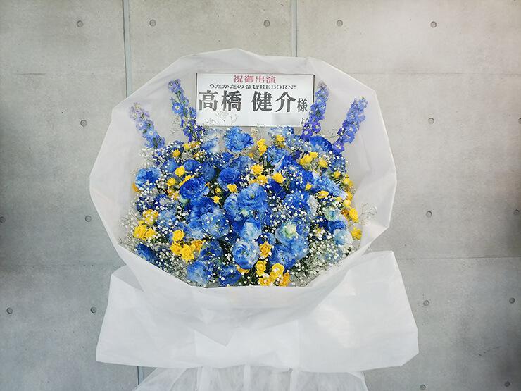 スクエア荏原ひらつかホール 高橋健介様の舞台出演祝い花束風スタンド花