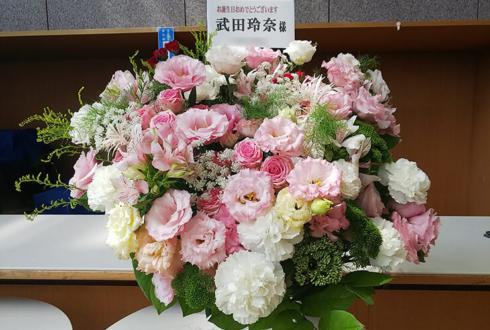 めぐろパーシモンホール 武田玲奈様のバースデーイベント祝い花