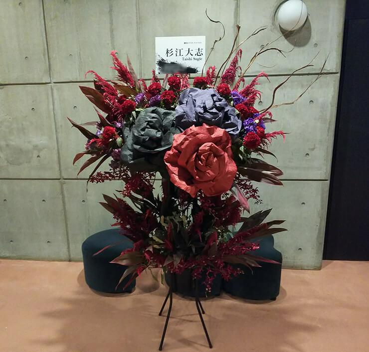 東京芸術劇場 杉江大志様の舞台出演祝いスタンド花