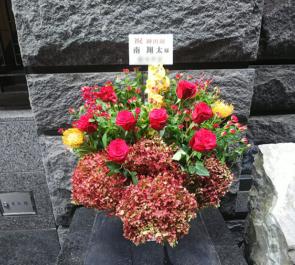 シアターサンモール 南翔太様の舞台出演祝い花