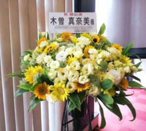 浅草公会堂 木曽真奈美様の日本舞踊×バレエ&ピアノ『展覧会の絵』公演祝いスタンド花