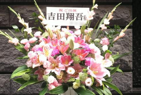 シアターサンモール 吉田翔吾様の舞台出演祝いピンク系スタンド花
