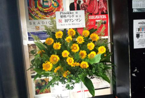 ShinuyaMilkyway Pinokko様のワンマンライブスタンド花