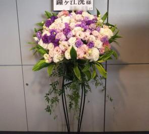 全労済ホール/スペース・ゼロ 鐘ヶ江洸様の舞台出演祝いスタンド花