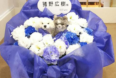 三越劇場 猪野広樹様の朗読劇出演祝い花