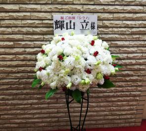 TOKYO FM HALL 輝山立様の音楽朗読劇出演祝いスタンド花