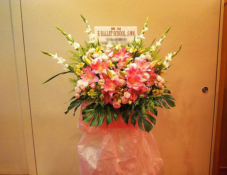 新宿文化センター Kバレエスクール様の15周年記念発表会スタンド花