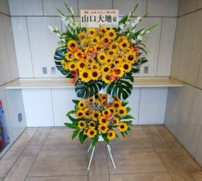 東京芸術劇場 山口大地様の舞台『宝塚BOYS』出演祝いスタンド花2段
