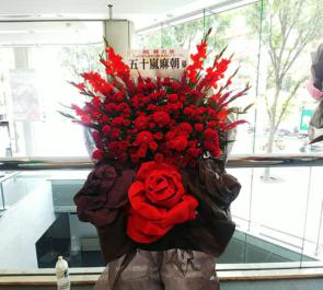 全労済ホール/スペース・ゼロ 五十嵐麻朝様の舞台出演祝いスタンド花