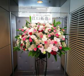 全労済ホール/スペース・ゼロ 江口拓也様の舞台ゲスト出演祝いスタンド花