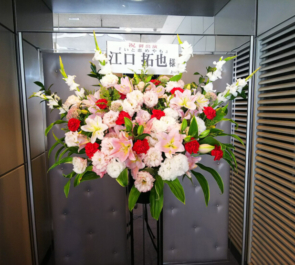 全労済ホール/スペース・ゼロ 江口拓也様の舞台『いと恋めやも』スタンド花