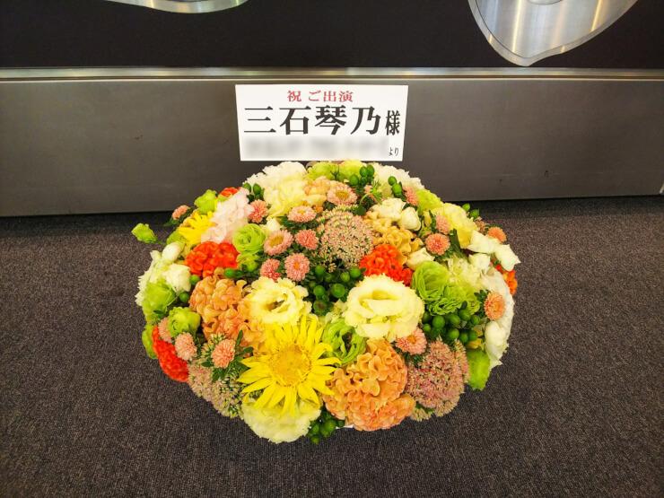 全労済ホール/スペース・ゼロ 三石琴乃様の舞台出演祝い花