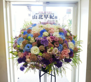 中目黒キンケロ・シアター i☆Ris 山北早紀様の主演舞台公演祝いスタンド花