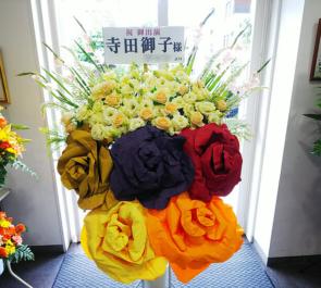 中目黒キンケロ・シアター 寺田御子様の舞台出演祝いスタンド花