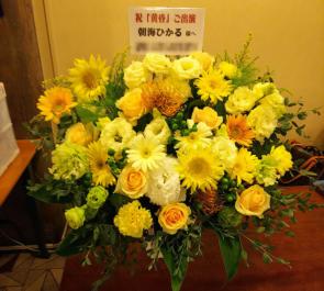 紀伊國屋ホール 朝海ひかる様の舞台出演祝い花