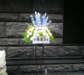 シアターサンモール 小篠恵奈様の舞台出演祝いスタンド花