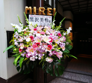 TSUTAYA O-EAST 恵比寿マスカッツ1.5 黒沢美怜様のライブ公演祝いスタンド花