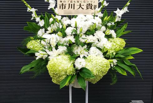 下北沢シアター711 市川大貴様の主演舞台公演祝いスタンド花