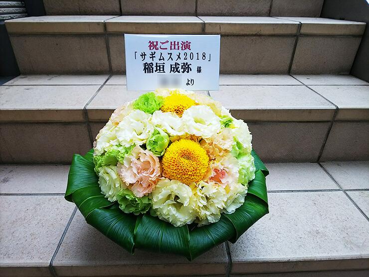ワーサルシアター 稲垣成弥様の舞台「サギムスメ2018」出演祝い花