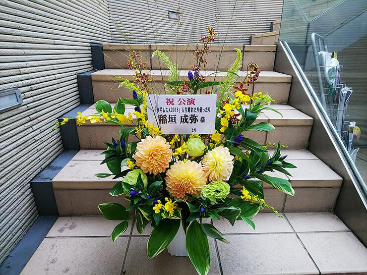 ワーサルシアター 稲垣成弥様の舞台出演祝い花