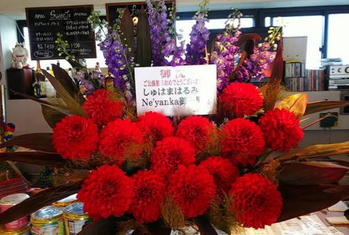 APOCシアター しゅはまはるみ様&Ne'yanka御一同様の舞台公演祝い花